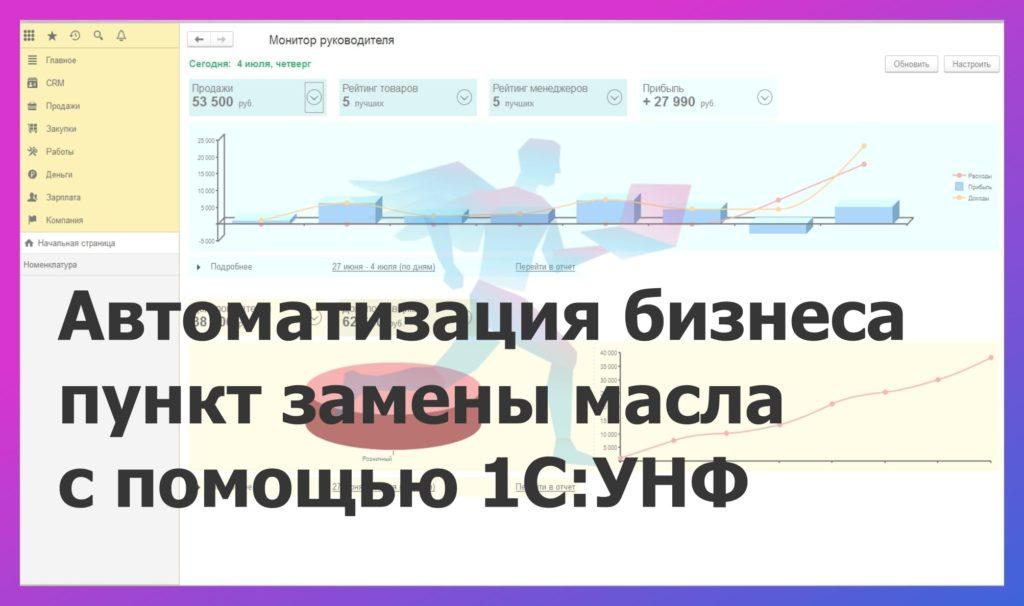 1С УНФ Автоматизация бизнеса Автосервис по замене масла