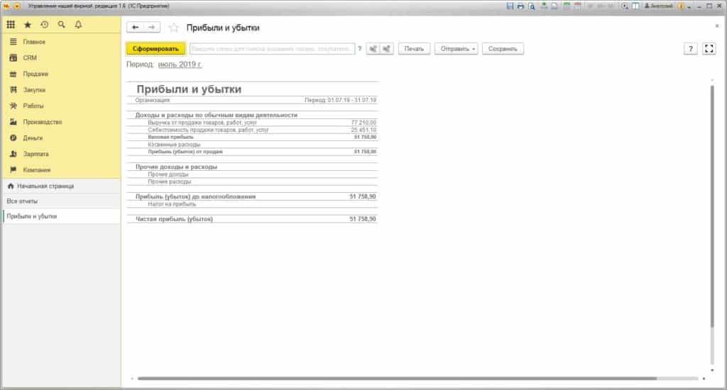 1с унф - отчет о прибыли и убытках