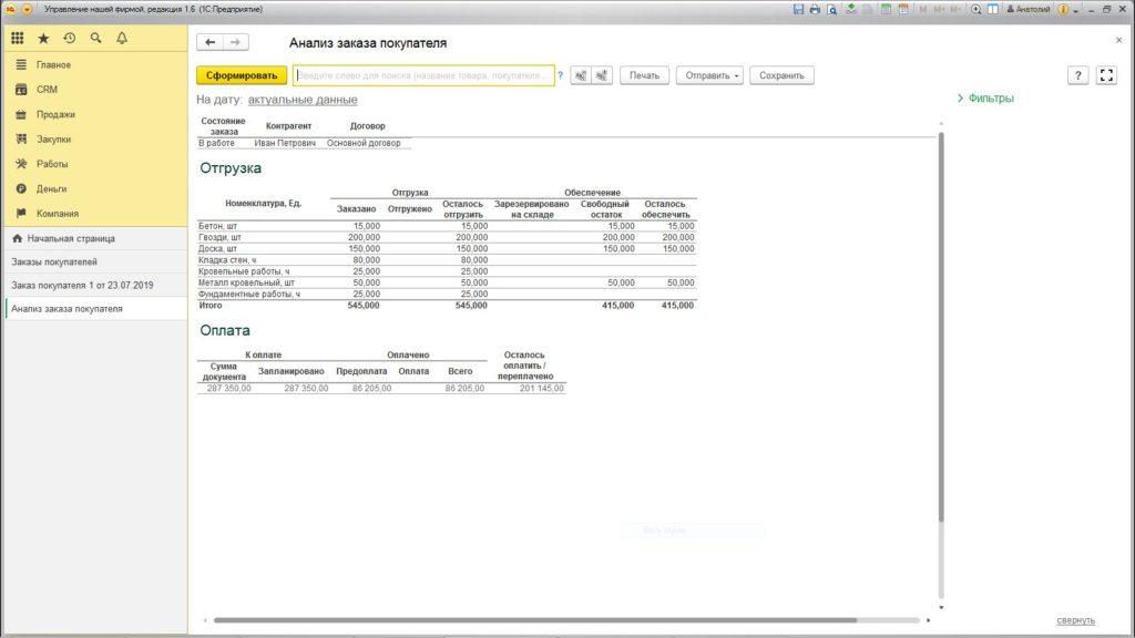 1с унф - отчет по заказу покупателя