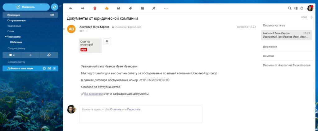 1с унф - письмо из УНФ в почте Яндекса