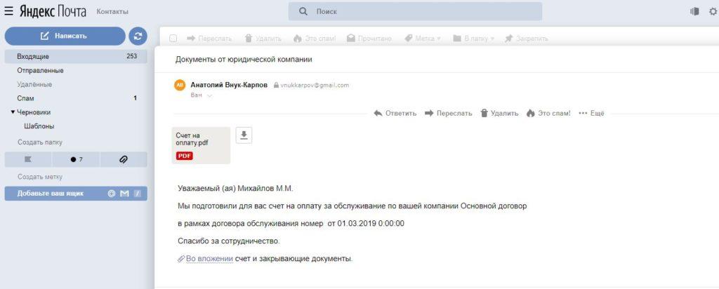 1с унф - письмо из УНФ в почте Яндекса - второй клиент
