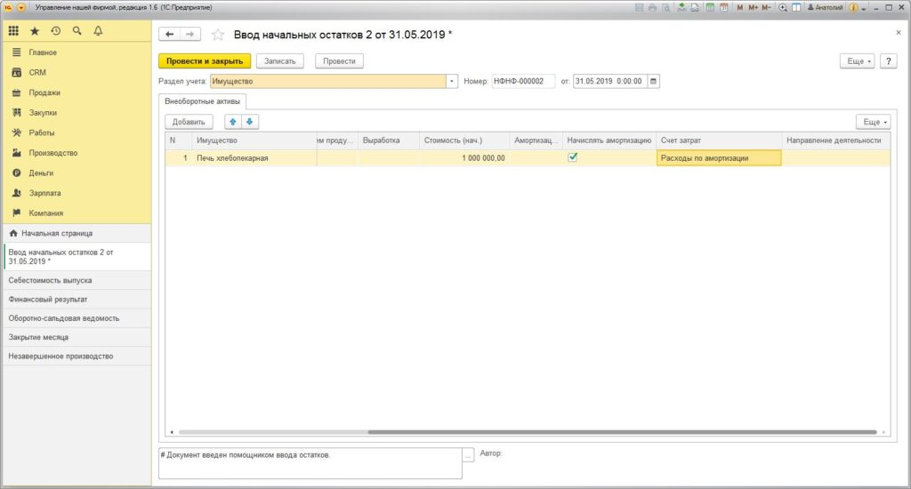 1с унф создать счет затрат для амортизации и добавить в документ