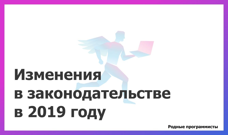 Изменения в законодательстве 2019