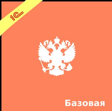 1С Бухгалтерия государственного учреждения базовая версия