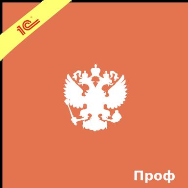 1С Бухгалтерия государственного учреждения Проф