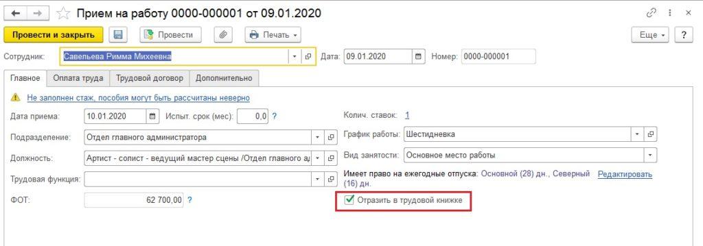 Обновленная форма документа «Прием на работу»
