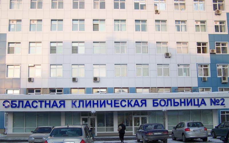 Оренбургская областная больница №2