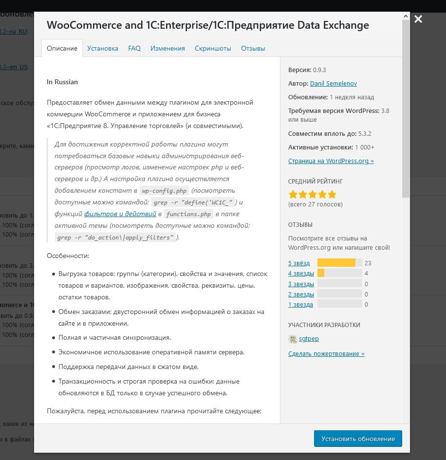 плагин Вордпресс для обмена 1С с сайтом
